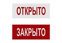 Табличка открыто/закрыто ПВХ прямая