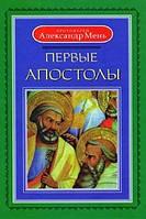 ПЕРВЫЕ АПОСТОЛЫ. Александр Мень
