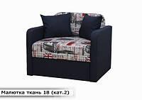 """Кресло-кровать """"Малютка"""""""
