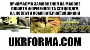 Послуги ПП Ukrforma