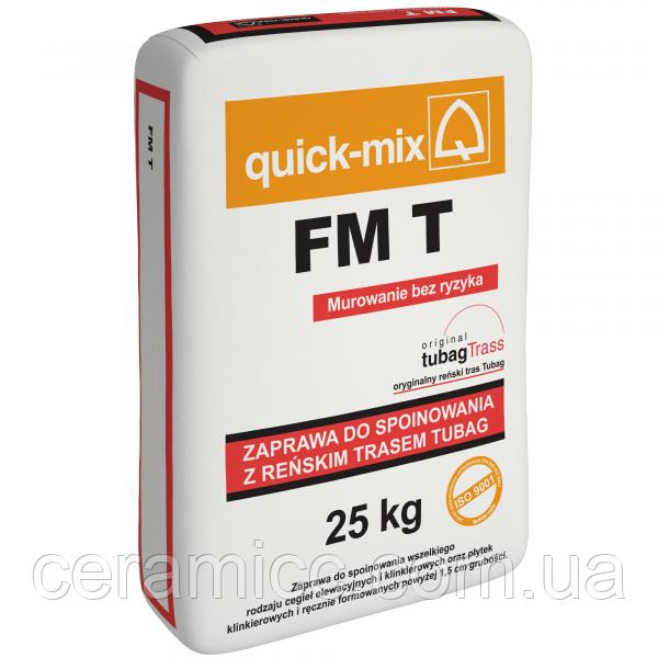 Шовный раствор Quick Mix FM-T Бежевый