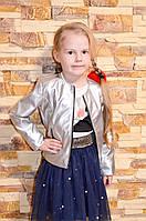 Нарядная курточка для девочки серебристого цвета. Размеры с 128 до 146