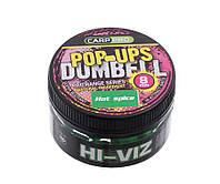 Бойлы Carp Pro Dumbell Pop-ups Hot spice 8mm