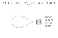 Магнитная подвязка