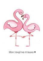 """Валентинка """"Моя тендітна пташка"""", фото 1"""