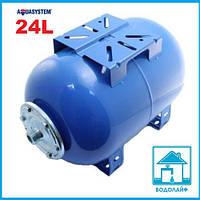 Бак для насосной станции Aquasystem VAO 24 литра Италия, горизонтальный мембранный (гидроаккумулятор)