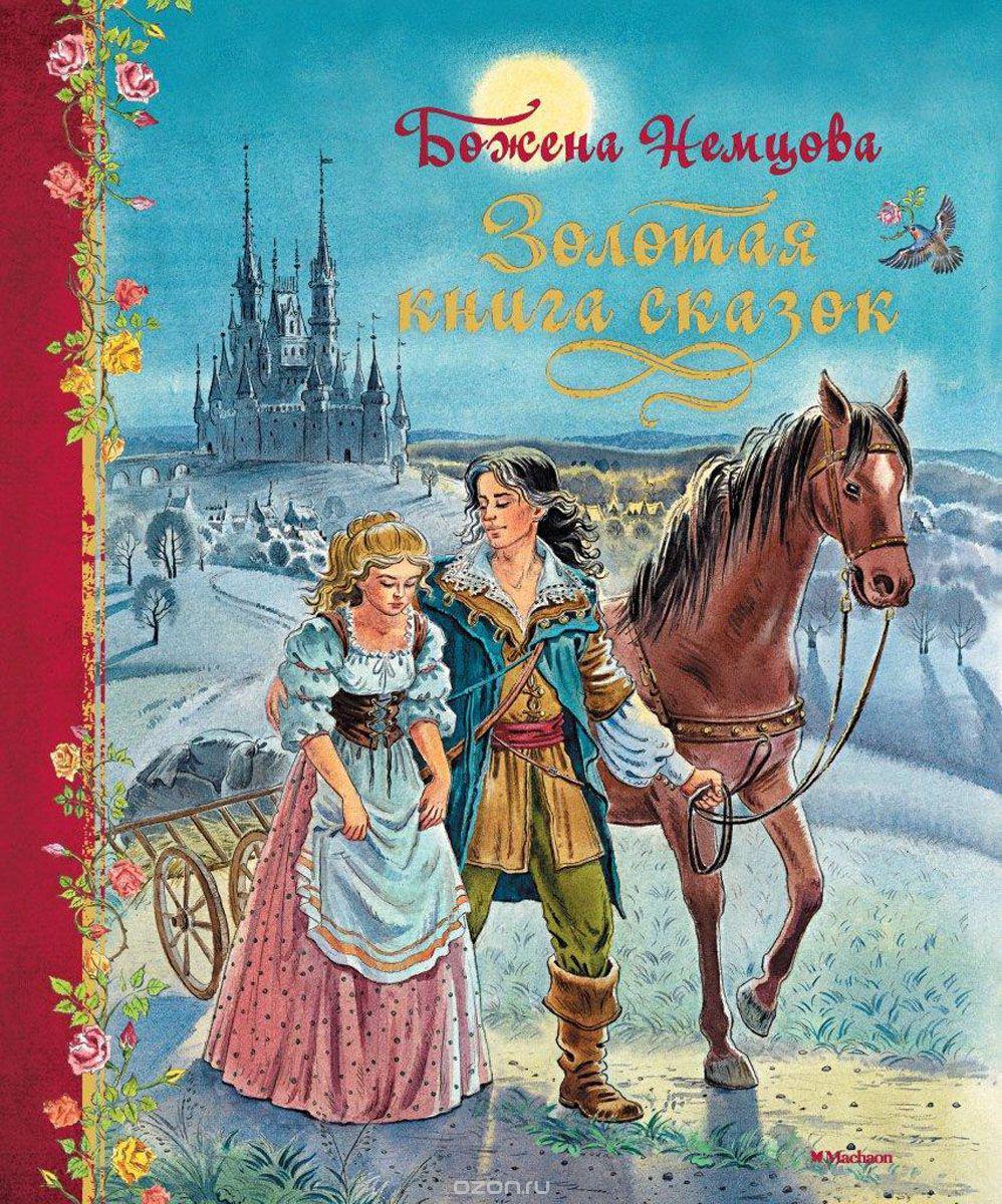 Божена Немцова  Золотая книга сказок