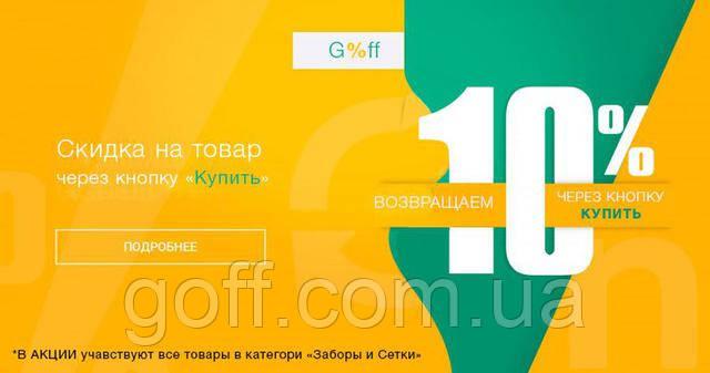 setka_dlya_kletok