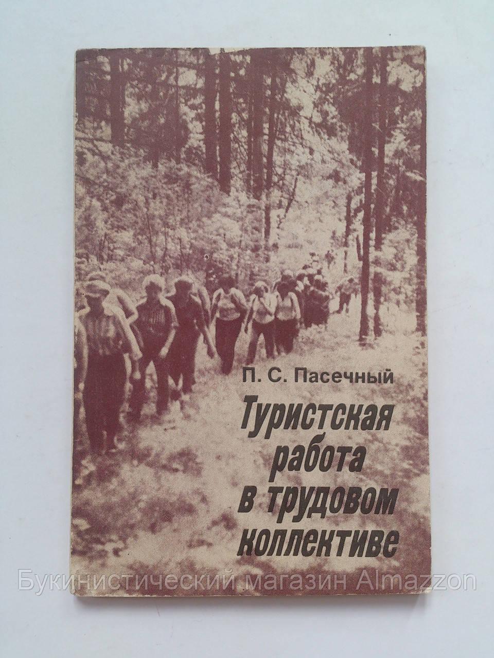 Туристская работа в трудовом коллективе П.Пасечный