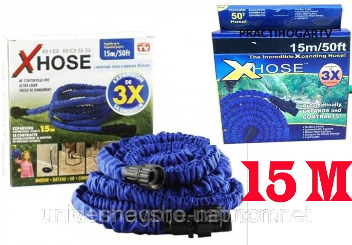 Расширяющийся шланг для полива с водораспылителем Х-hose Икс хоз иксхоз Xhose - 15 м