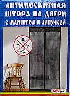 Антимоскитная сетка (штора, 210 * 100 см ) на магнитах (Украина) - защита от комаров