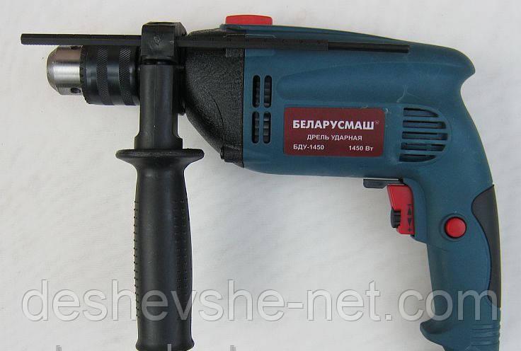Дрель ударная электрическая Беларусмаш Бду-1450