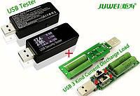 Usb тестер Juwej j7-t с нагрузочным резистором, фото 1