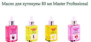 Масло для кутикулы Master Professional 80 мл
