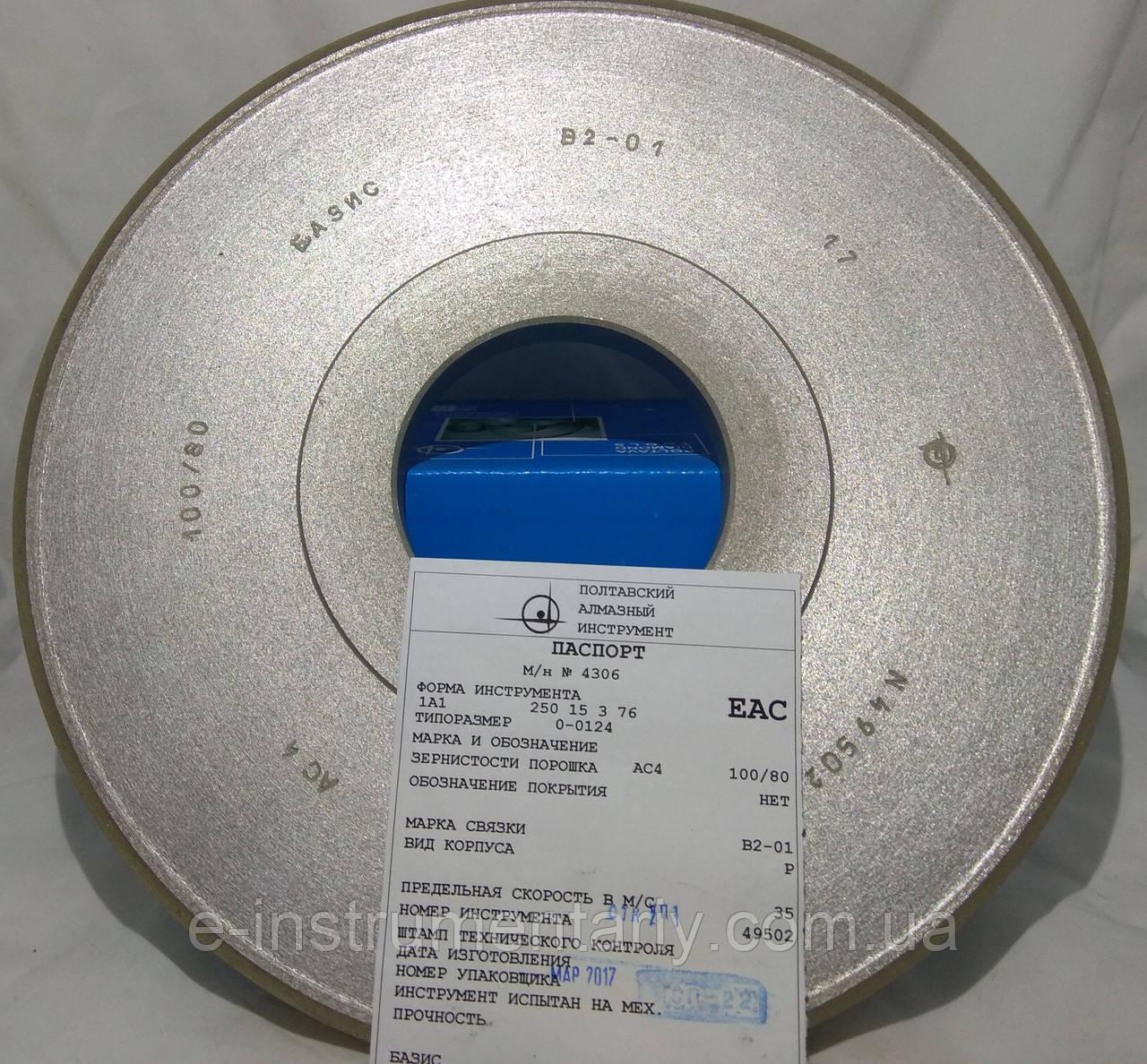 Круг алмазный прямой профиль (1А1) 250х15х3х76  Базис АС4 Связка В2-01