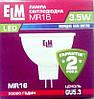 Лампа світлодіодна ELM led MR16 3.5 W PA10L GU5.3 4000