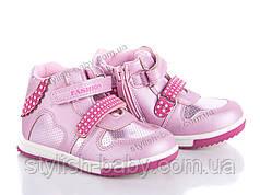 Весенняя коллекция 2018. Детская демисезонная обувь бренда Солнце для девочек (рр. с 22 по 27)