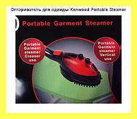 Отпариватель для одежды Kenwood Portable Steamer!Акция