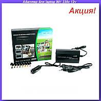 Адаптер для laptop 901 220v 12v,Автомобильный универсальный адаптер для ноутбуков laptop!Акция