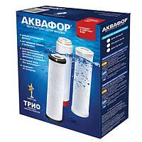 Комплект картриджей для питьевых систем Аквафор 510-03-04-07 (умягчение)