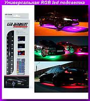 Универсальная RGB led подсветка HR-01678,Подсветка салона автомобиля RGB с ДУ!Опт