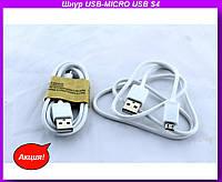 Шнур USB-MICRO USB S4,кабель usb micro,Шнур USB,Зарядка USB!Акция