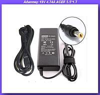 Адаптер 19V 4.74A ACER 5.5*1.7,Сетевой адаптер,блок питания 19в!Опт