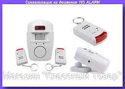 Сигнализация на движения 105 ALARM,Сенсорная сигнализация с датчиком движения и сиреной Sensor Alarm