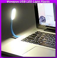 Фонарик USB LED Light Plastic,Фонарик USB Light Plastic, Гибкая USB лампа, подсветка для ноутбука,USB фонарик