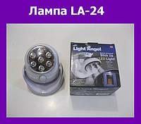 Лампа LA-24