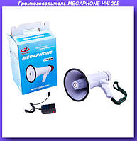 Громкоговоритель MEGAPHONE HW 20B,громкоговоритель ручной,громкоговоритель уличный