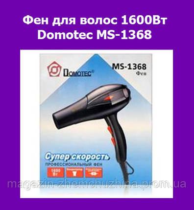 Фен для волос 1600Вт Domotec MS-1368, фото 2