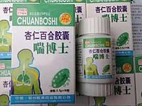 Капсулы «Чуан Боши» - препарат китайской медицины для лечения заболеваний легких. 60шт