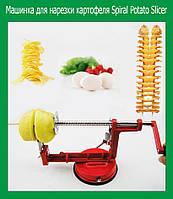 Машинка для нарезки картофеля Spiral Potato Slicer!Опт