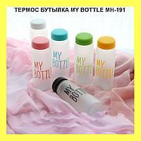 ТЕРМОС БУТЫЛКА MY BOTTLE MH-191