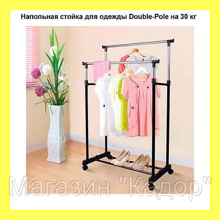 Напольная стойка для одежды Double-Pole на 30 кг, фото 2