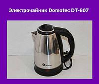 Электрочайник Domotec DT-807!Акция