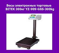 Весы электронные торговые BITEK 300кг с усиленной платформой 40х50см и металлическими кнопками YZ-909-G6S-300k