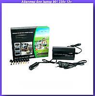 Адаптер для laptop 901 220v 12v,Автомобильный универсальный адаптер для ноутбуков laptop!Опт