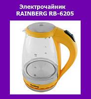 Электрочайник RAINBERG RB-6205!Акция