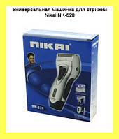 Универсальная машинка для стрижки Nikai NK-528