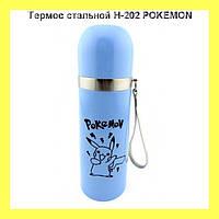 Термос стальной H-202 POKEMON!Опт