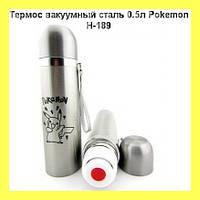 Термос вакуумный сталь 0.5л Pokemon H-189!Акция