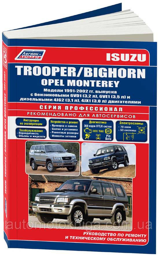 ISUZU TROOPER/BIGHORN  OPEL MONTEREY  Модели выпуска 1991-2002 гг. Руководство по ремонту