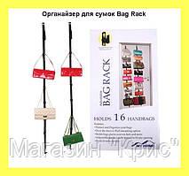 Органайзер для сумок Bag Rack