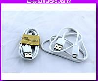 Шнур USB-MICRO USB S4,кабель usb micro,Шнур USB,Зарядка USB!Опт