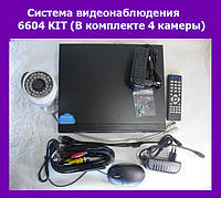 Система видеонаблюдения 6604 KIT (В комплекте 4 камеры)!Акция