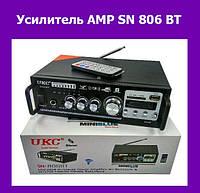 Усилитель AMP SN 806 BT!Акция