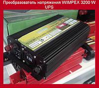 Преобразователь напряжения WIMPEX 3200 W UPS!Акция
