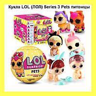 Кукла LOL (ЛОЛ) Series 3 Pets питомцы!Опт